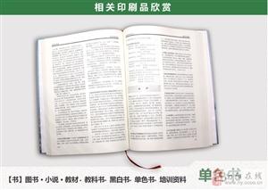 杂志册书刊印刷需要注意哪些方面呢?