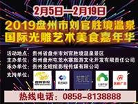 2019盘州市刘官胜境温泉国际光雕艺术美食嘉年华
