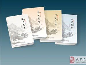 【�G野��院】武功籍作家��春喜及他的四部文集―文/王成祥