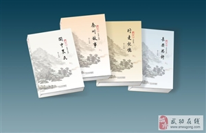 【绿野书院】武功籍作家张春喜及他的四部文集―文/王成祥