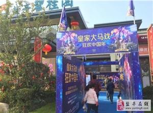 燃爆盐亭,皇家大马戏全球巡演正式开启!