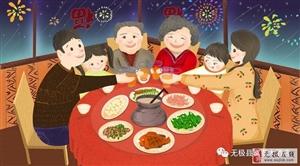 岁末团圆,富泰大酒店温情年夜饭火爆预定啦!!!