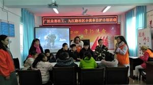 """小黄伞安全自护小组活动第一期""""生命教育""""在雒城镇九江路社区举办"""