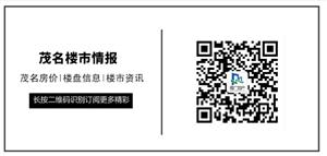 2019年1月19日,茂名商品房网签56套,均价为6343.24元/�O