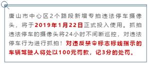 唐山新增2处专拍违停摄像头