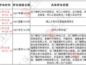 2019年1月23-24日计 划 的停 电 通 知