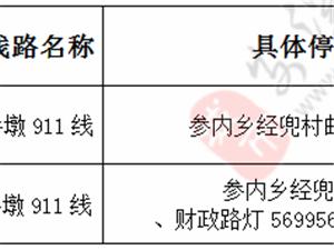 2019年1月24-25日计 划 的停 电 通 知