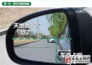 如何避免开车盲区?二手车把关占师傅教你3个技巧,减少盲区!