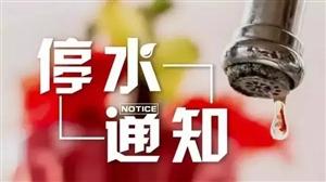 徽县城区1月21日―1月23日停水通知
