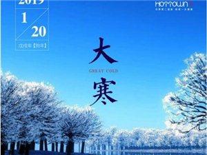 【温泉・水镇】大寒
