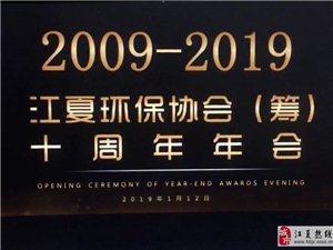 风雨十年,感谢?#24515;�―�?#35760;江夏环保志愿者协会十周年年会