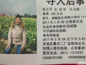 【寻人启事】富顺县东湖镇卫国村12组走失两年,请有知情人联系!