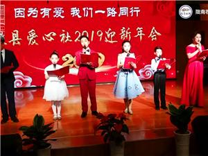 """徽县爱心社举办""""因为有爱我们一路同行""""2019迎新年会"""
