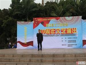 富顺县义工联举行庆祝十周年文艺演出