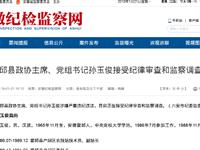霍邱县政协主席、党组书记孙玉俊接受纪律审查和监察调查