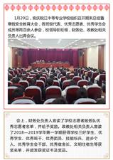 安庆皖江中等专业学校召开期末总结暨寒假安全教育大会