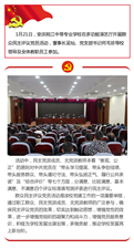 安庆皖江中等专业学校开展群众民主评议党员活动