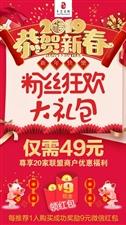 【粉丝狂欢】丰南在线送您年末终极大礼包!吃喝玩乐、休闲养生样样有!