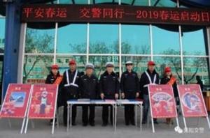 【平安春运交警同行】莱阳交警春运启动日开展交通安全集中宣传活动