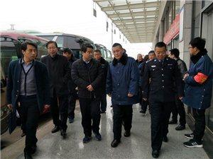 合阳县开展春运安全大检查