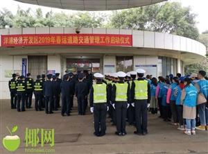 洋浦公安局举行2019年春运道路交通安全启动仪式