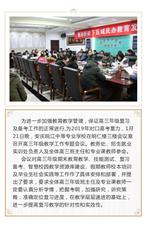 安庆皖江中等专业学校召开高三年级教师专题会议