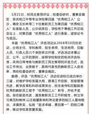 """安庆皖江中等专业学校第四届""""优秀皖江人""""评选结果公示"""