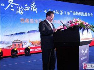 """""""冬游西藏?共享地球第三极""""市场促进推介会在南京举行"""