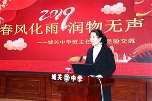 春风化雨 润物无声 合阳县城关中学召开班主任工作经验交流会