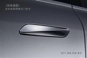 GE11 | 未来乍现