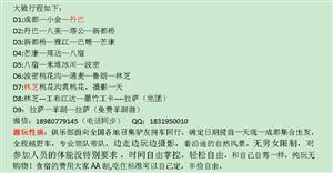 2019年3月林芝桃花、丹巴梨花―活动招募中:越野拼车