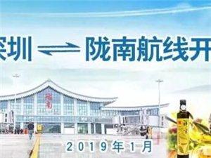 今天,深圳―陇南成功首航