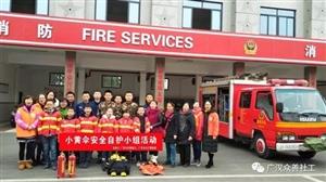 小黄伞安全自护小组――-红领巾小小消防员体验活动在消防大队举办