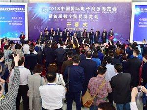 2019义乌电商展(5届)义乌电商微商展览会