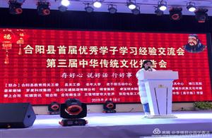 合阳县成功举办首届优秀学子学习经验交流会暨第三届传统文化报告会
