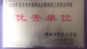 """县移民局荣获""""2018年度全市水库移民 后期扶持工作综合考核优秀单位"""""""