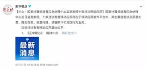 快删除!《开心消消乐2016》等10款手机APP违法有害!
