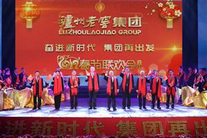 泸州老窖集团举办2019年春节联欢会 暨年度先进表扬大会