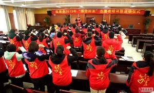 """临泉县举行2019年""""接您回家""""志愿者培训暨启动仪式"""
