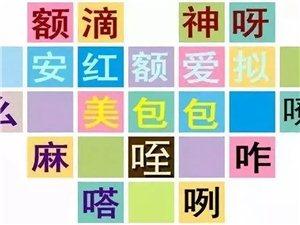 �睦铣�邑�中��f�P中方言...