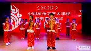 丹江口市小明星语言艺术学校迎新春嘉年华