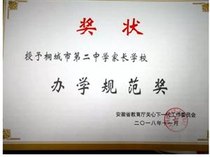 """喜报!桐城二中喜获安徽省级""""家长学校办学规范奖""""荣誉称号!"""