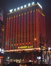 投资近亿元,潢川空降一豪华酒店,就在...