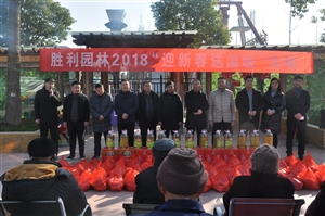 """钱柜娱乐城胜利园林有限公司举行2019年""""新年慰问 情暖人心""""活动!"""