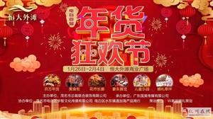 茂名恒大外滩:电白首届百万年货节来袭外滩!