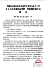 电脑下注游戏县关于县城建成区内禁燃、禁售烟花爆竹的通告2019