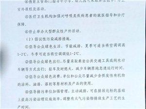 紧急通知!清河县1月24日0时起启动重污染天气橙色预警!