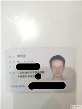 臻美科技美容院拾得身份证一张