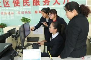 朝晖社区:举办综窗人员岗位业务培