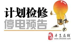 停电计划:25日寻乌晨光临时停电【分享・收藏・备用】